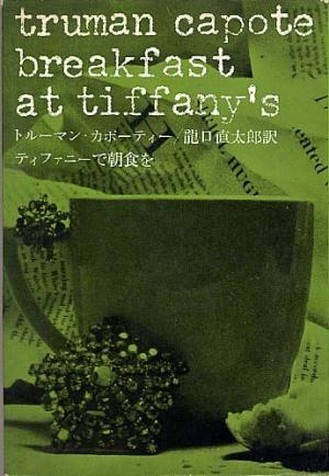 「ティファニーで朝食を」日本語訳・初版