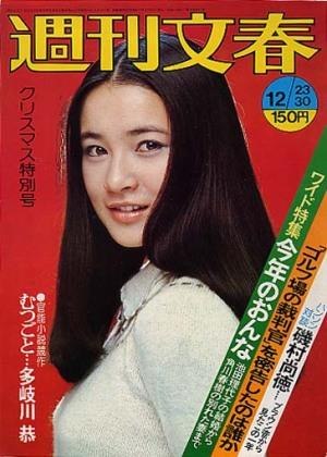 原田美枝子さん
