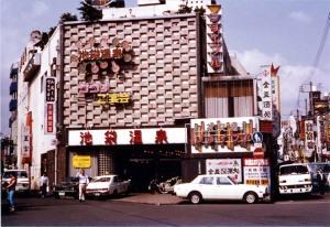 池袋温泉(東京都豊島区)