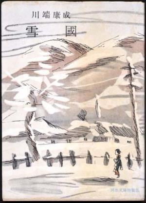木村荘八・装幀