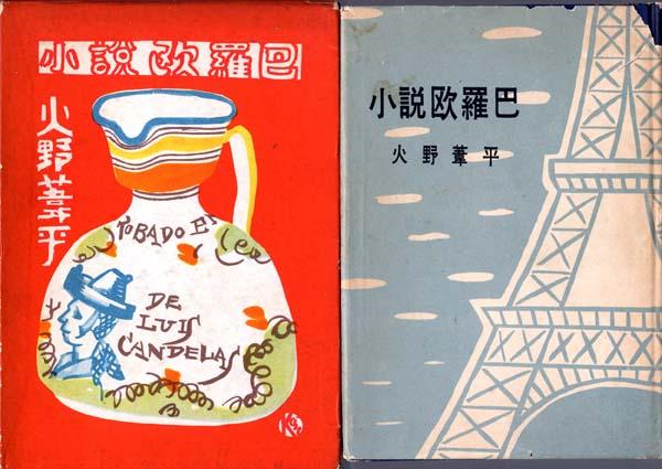 箱とカバー(右)吉田謙吉の装幀