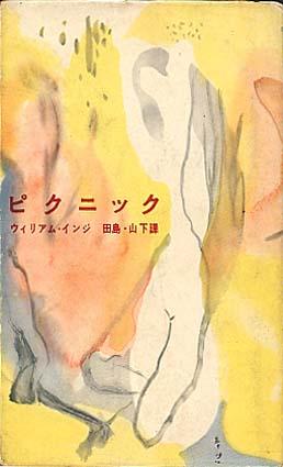 カバー装幀/東郷青児