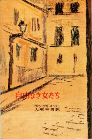 駒井哲郎/装幀