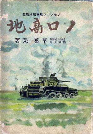 藤田嗣治/装幀