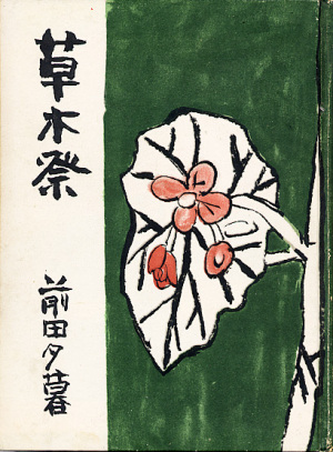 中川 一政/装幀