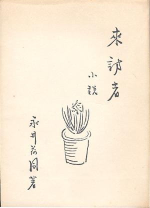永井 荷風/自装