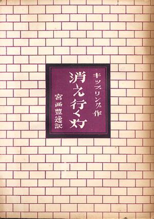 亀倉雄策/装幀