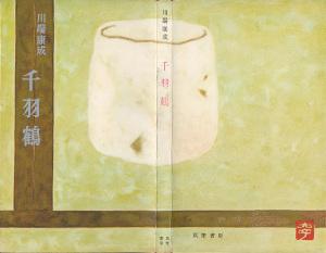 杉山寧/カバー