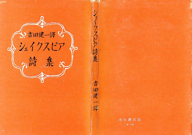 青山 二郎/装幀