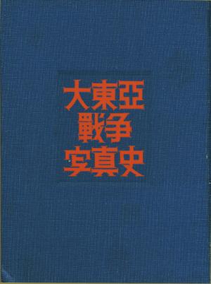 恩地孝四郎/装幀(推定)