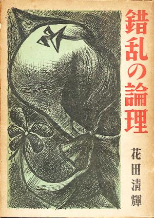 表紙絵/岡本 太郎