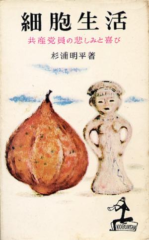 桂 ユキ子/カバーの絵
