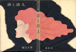 東郷 青児/装幀