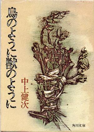 中林 忠良/カバー装画