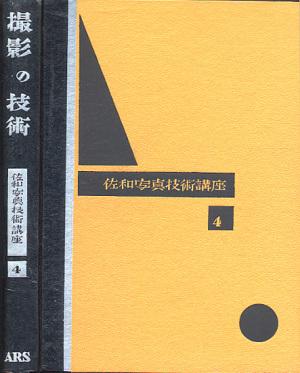 恩地 孝四郎/装幀