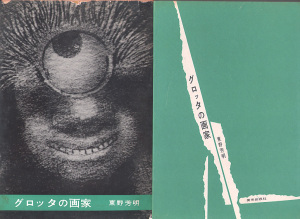 中井 幸一/装幀  表紙/ルドン[キクロプス]部分