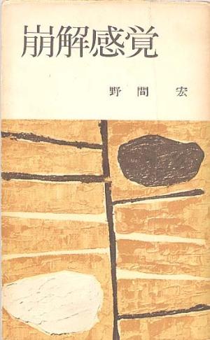 勝呂 忠/カバー