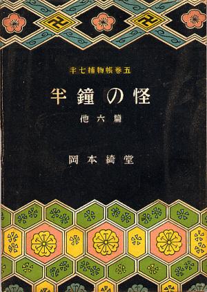 桂 ユキ子/装幀