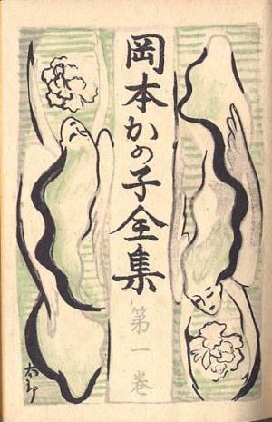 岡本太郎/装幀